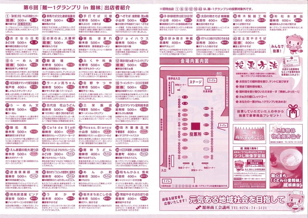 麺1グランプリin館林2016チラシ2