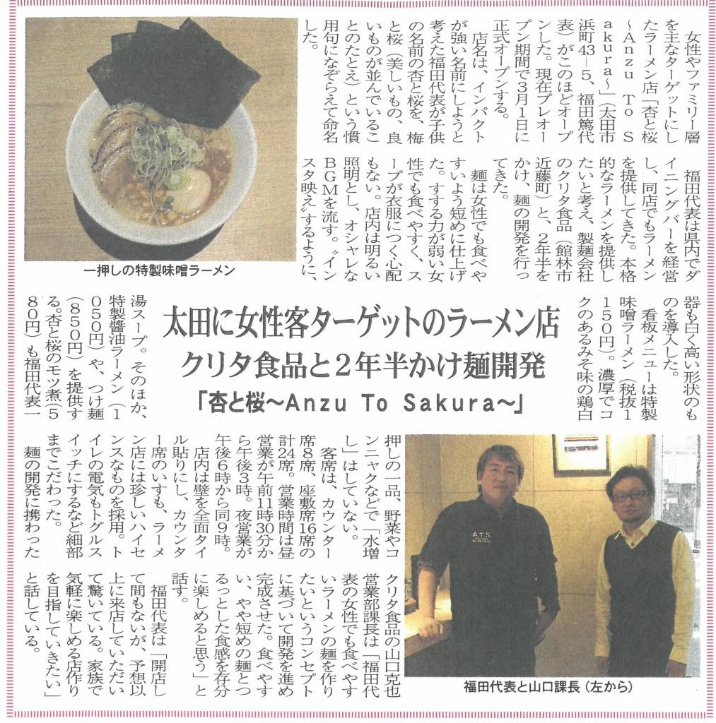 ぐんま経済新聞社20180224
