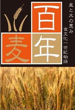 百年小麦ロゴ